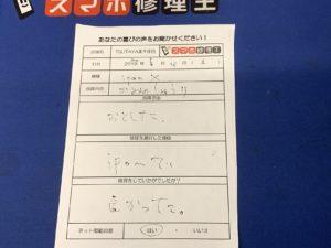 【TSUTAYA北千住店】【iPhone X】の修理でご来店いただきました