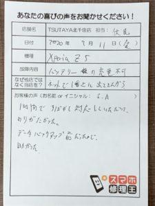 【TSUTAYA北千住店】Xperia Z5 の修理でご来店いただきました