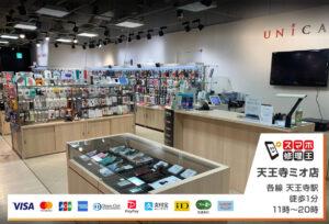 スマホ修理王 天王寺ミオ店が令和3年4月13日オープン!