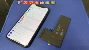 【iPhone 11 Pro】減りが早いバッテリーの即日交換修理