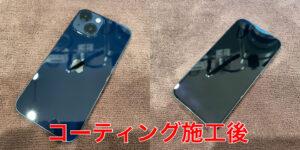 【iPhone 13 Pro】最新スマホのガラスコーティングはスマホ修理王にお任せください【ナノ銀も】