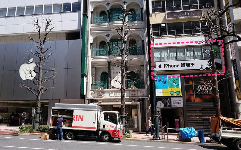 修理王 渋谷神南本店