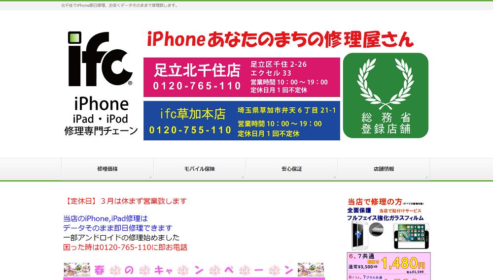 iFC足立北千住店