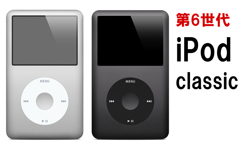 iPod classic(第6世代)