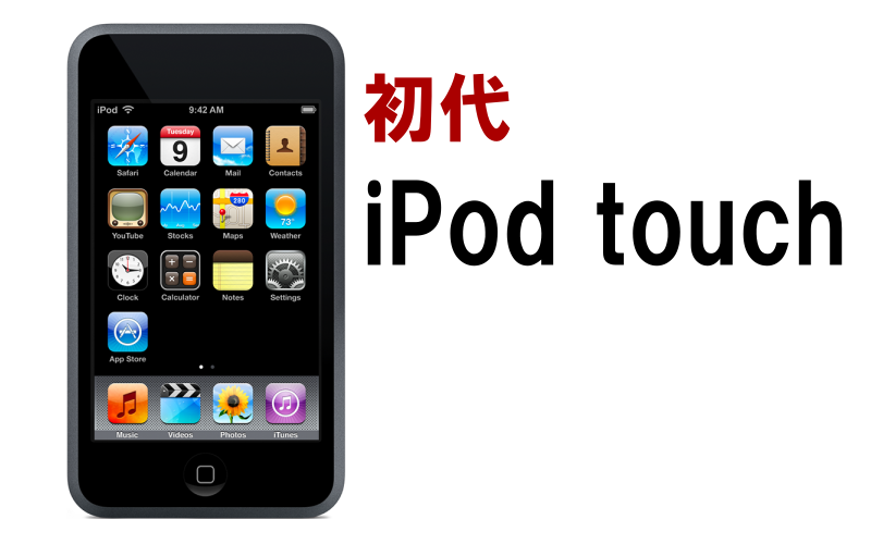 iPod touch(第1世代)