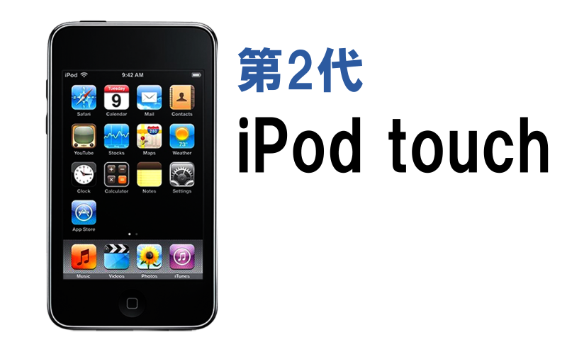 ipod touch 2 世代 アップデート