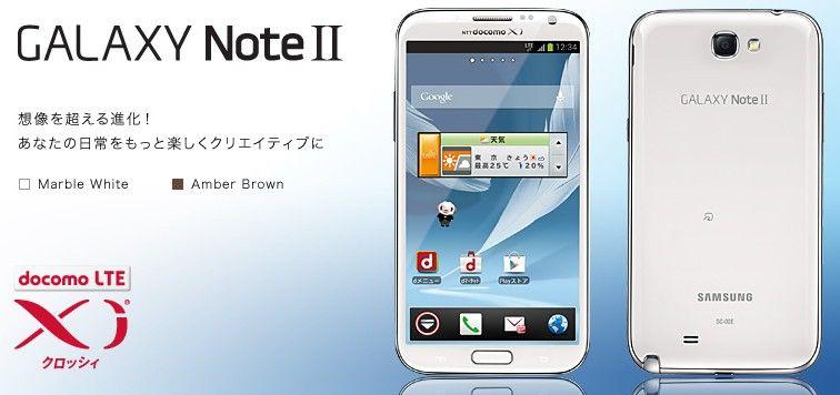 GALAXY Note2 SC-02E