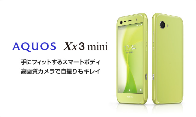 AQUOS Xx3 mini