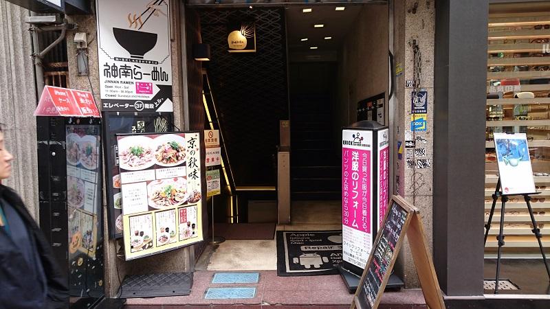 渋谷神南本店 アクセス 6
