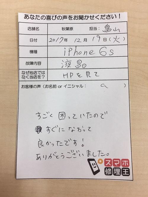 スマホ修理王 イオシス秋葉原店 お客様の声 iPhone 6s 液晶割れ