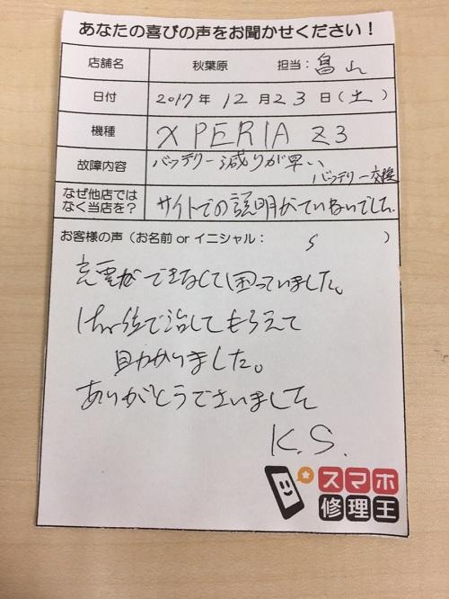 お客様の声 イオシス秋葉原店 12月23日 XPERIA Z3 バッテリー不良
