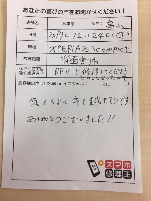 お客様の声 イオシス秋葉原店 12月24日 XPERIA Z3 Compact