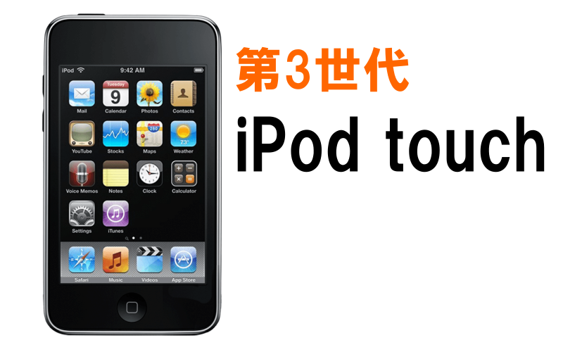 iPod touch(第3世代)