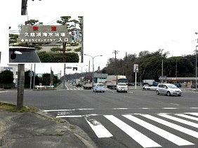 茨城日立店アクセス1