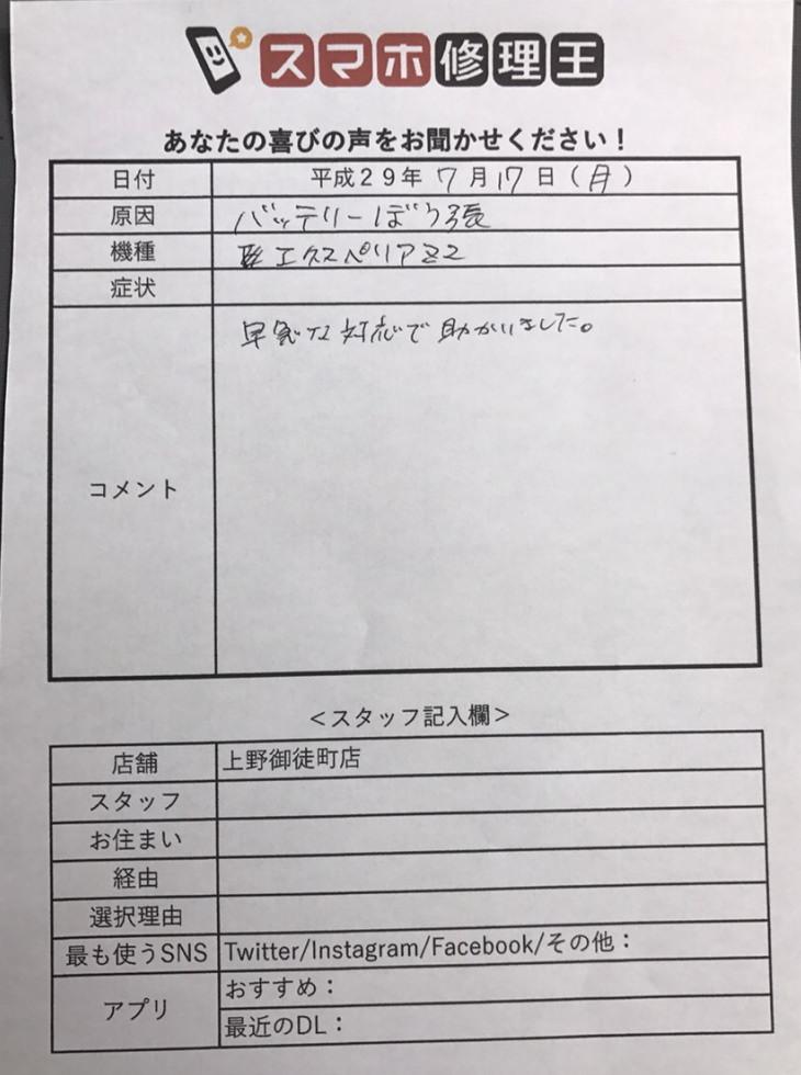 上野御徒町店