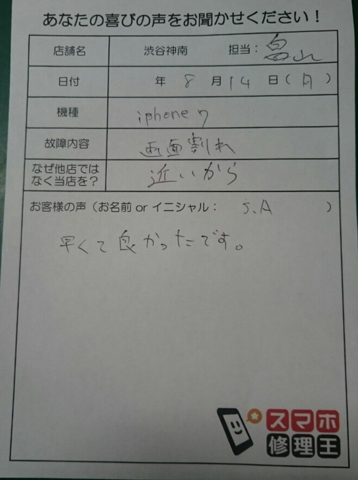 渋谷神南店