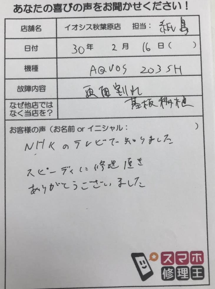AQUOS PHONE Xx 203SH スピーディーに修理頂き有難うございました