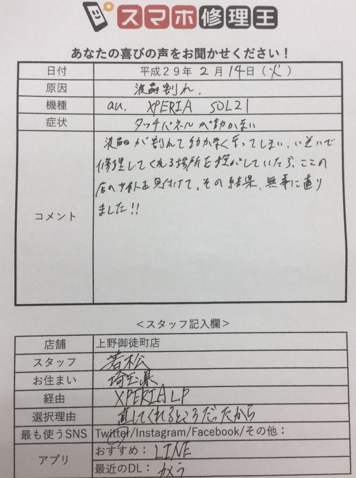 Xperia VL SOL21 無事に直りました!!