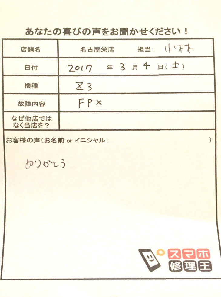 XPERIA Z3 ありがとう