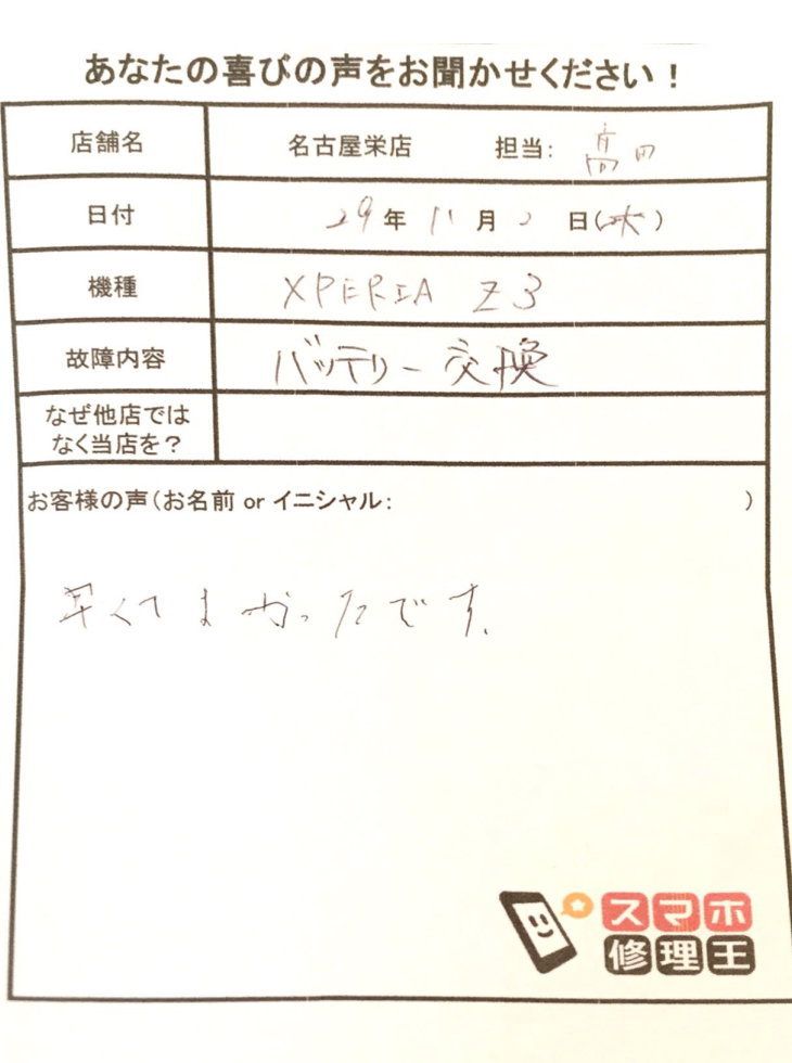 XPERIA Z3 バッテリー交換早くて良かったです