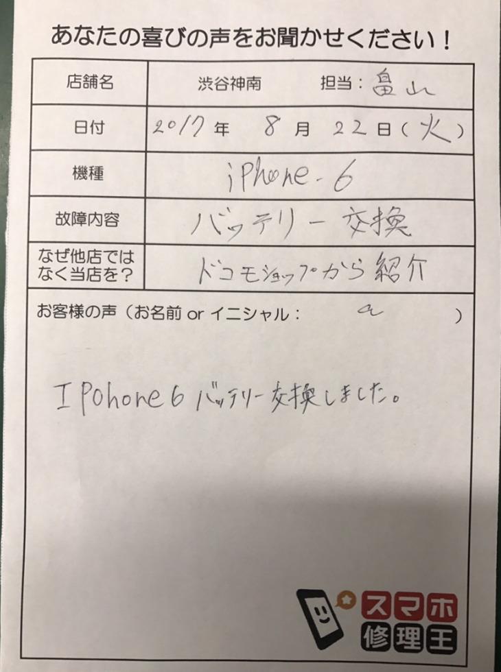 iPhone6 ドコモショップから紹介されバッテリー交換しました