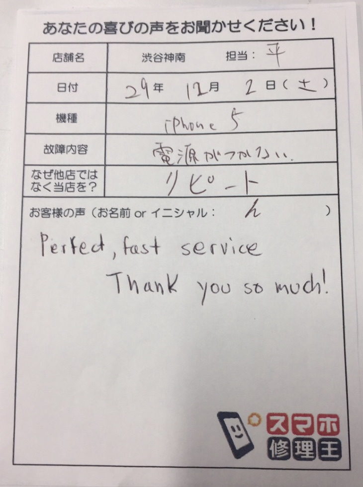 iPhone5 Perfect, fast service Thank you so mush!!