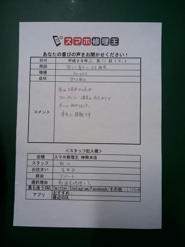 Xperia Z3 Compact SO-02G 本当に感謝です