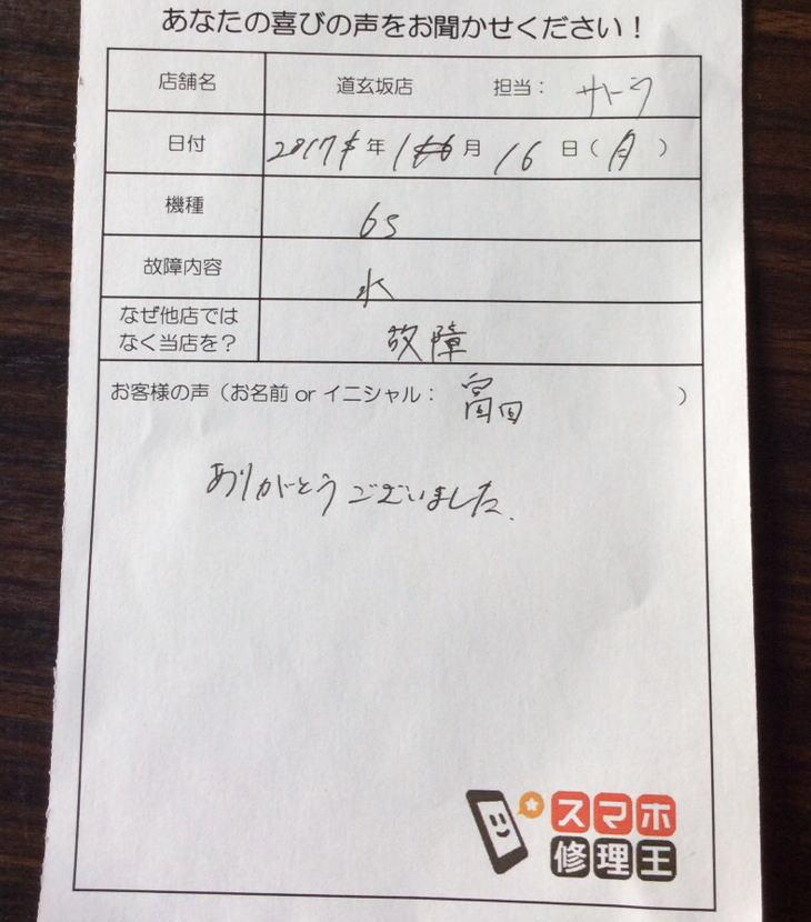 渋谷道玄坂店