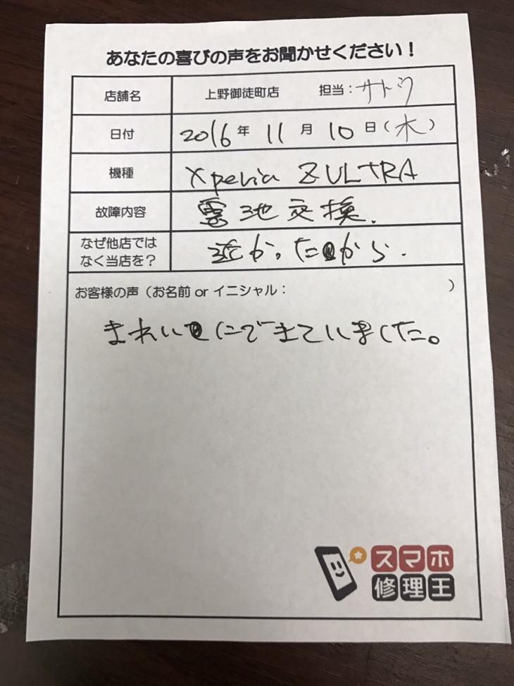Xperia Z Ultra キレイに出来ていました