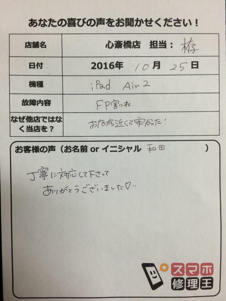 大阪心斎橋店