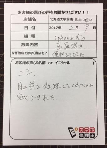 札幌北大前店