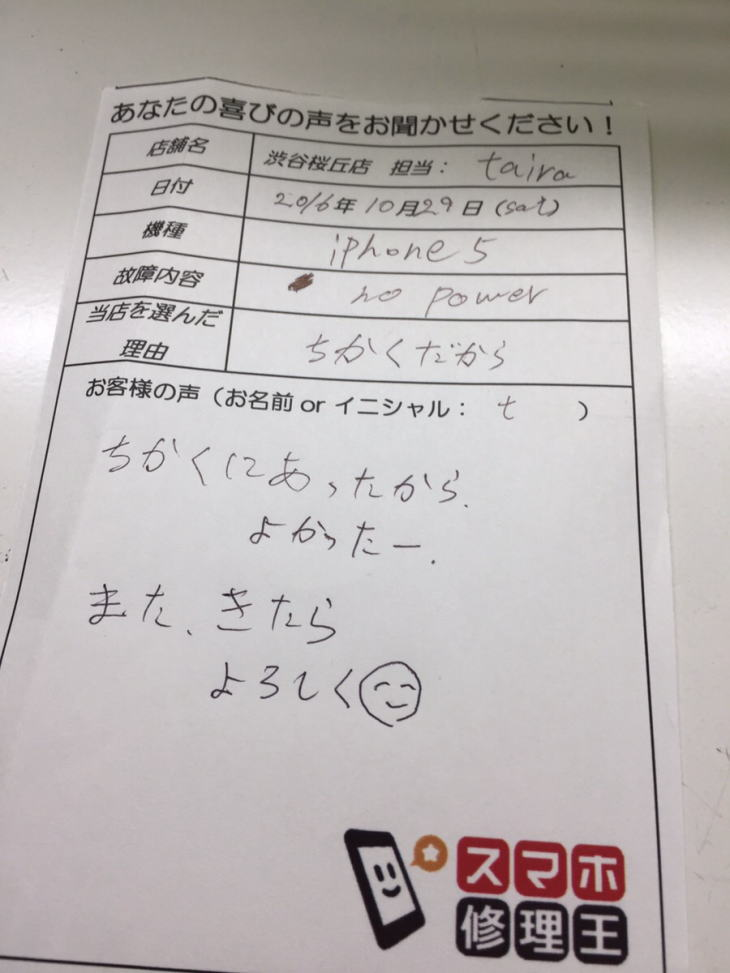 渋谷桜丘店