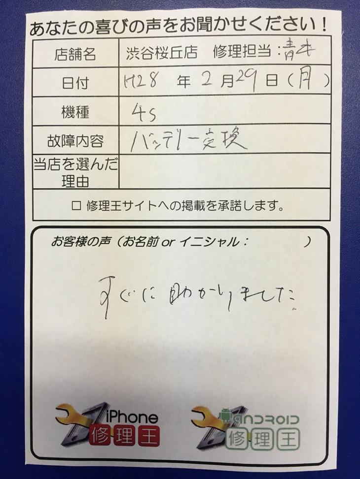 渋谷桜丘本店