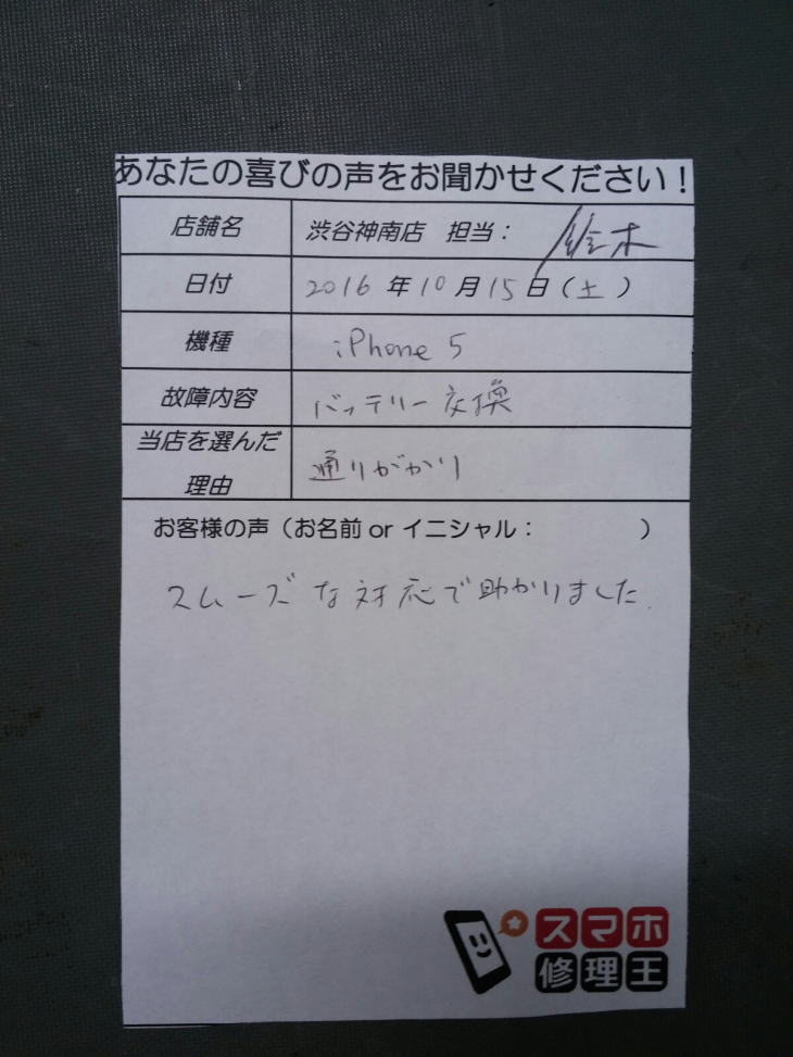 渋谷神南本店