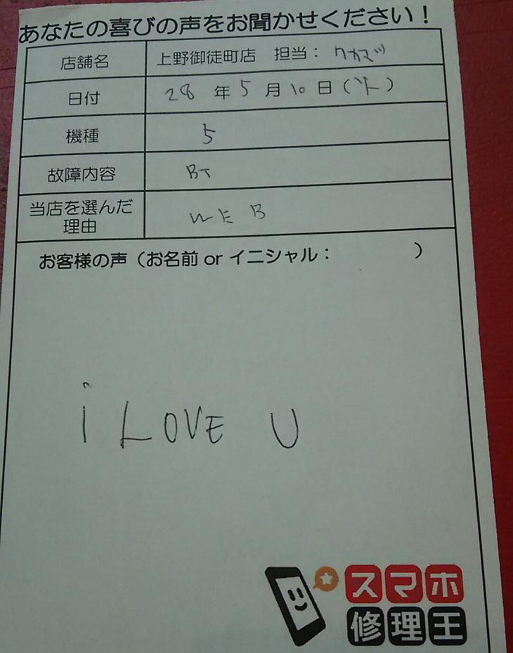 iPhone5 i Love U