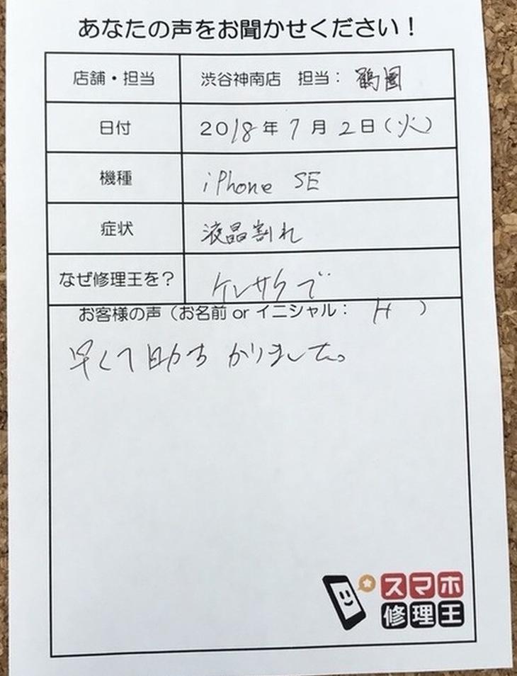 スマホ修理王渋谷神南本店お客様の声