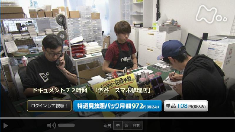 NHK ドキュメント72「渋谷 スマホ修理」