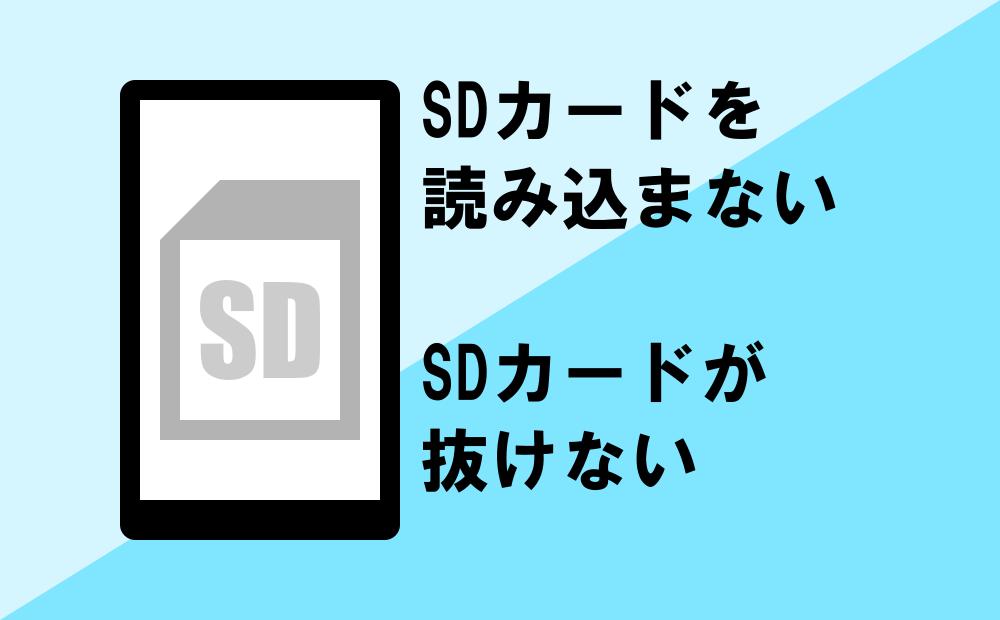 SDカードを読み込まない・SDカードが抜けない