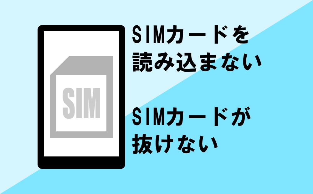 SIMカードを読み込まない・SIMカードが抜けない