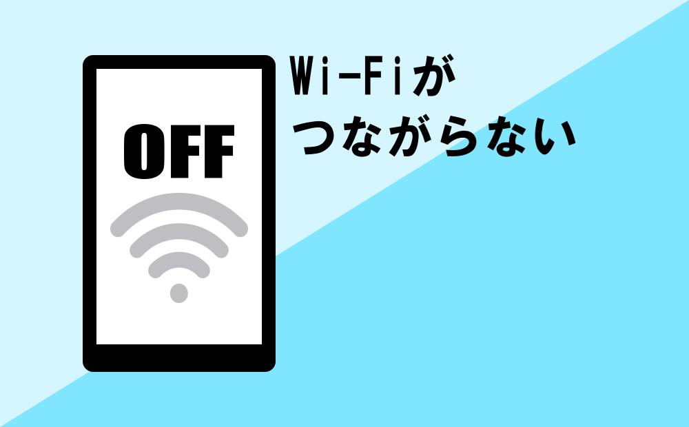 Wi-Fiがつながらない