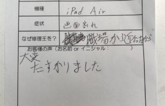 スマホ修理王渋谷神南店お客様の声
