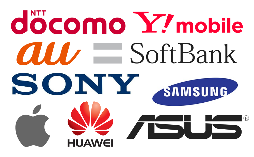 キャリア:docomo・au・SoftBank・Y!mobile、メーカー:SONY、SAMSUNG、Apple、HUAWEI、ASUS