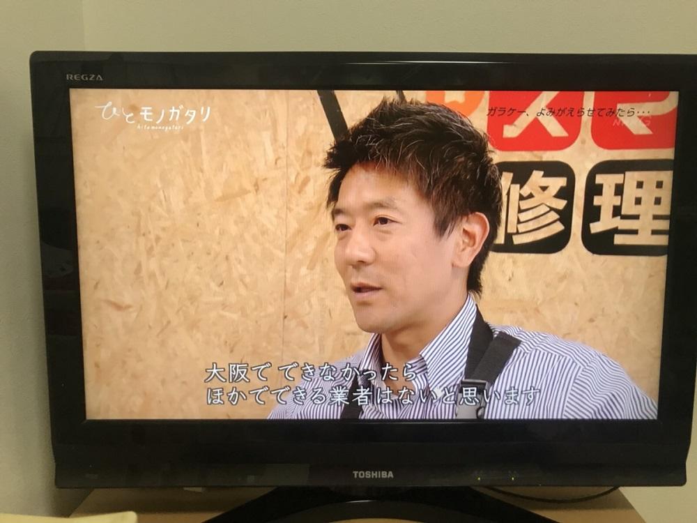 NHK『ひとモノガタリ』2