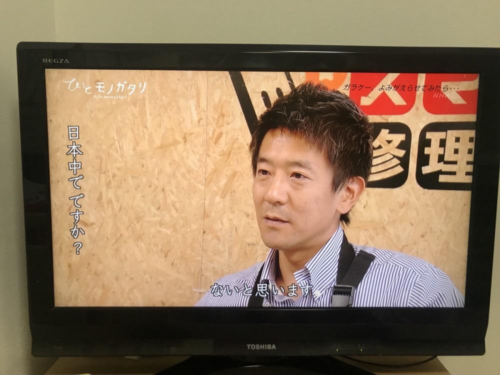 NHK『ひとモノガタリ』3