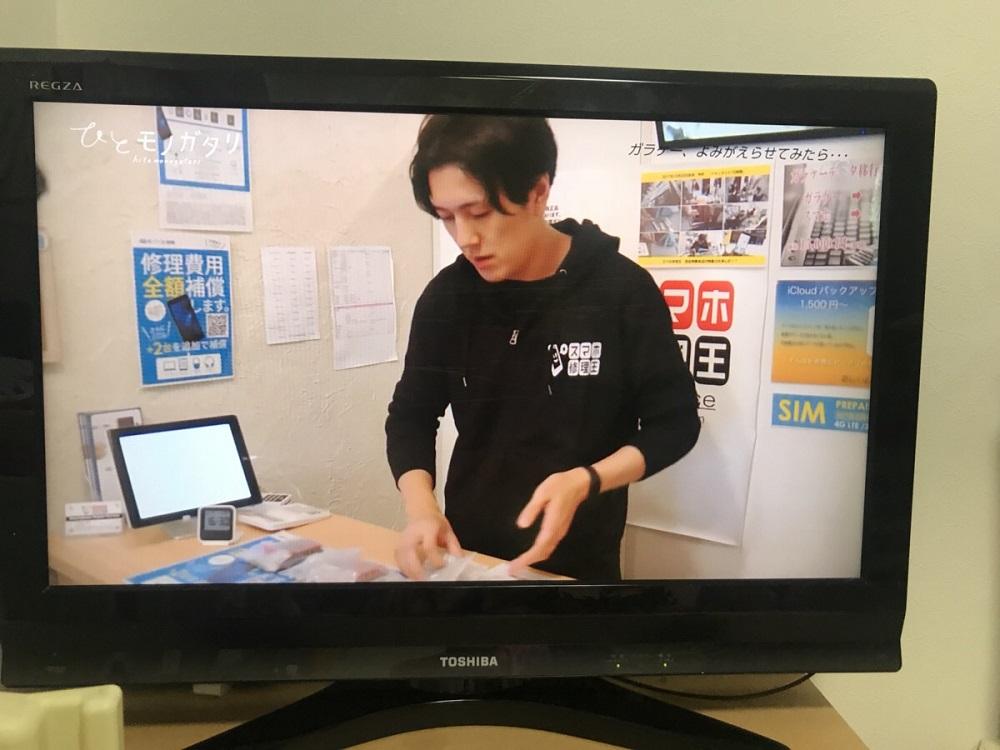 NHK『ひとモノガタリ』4