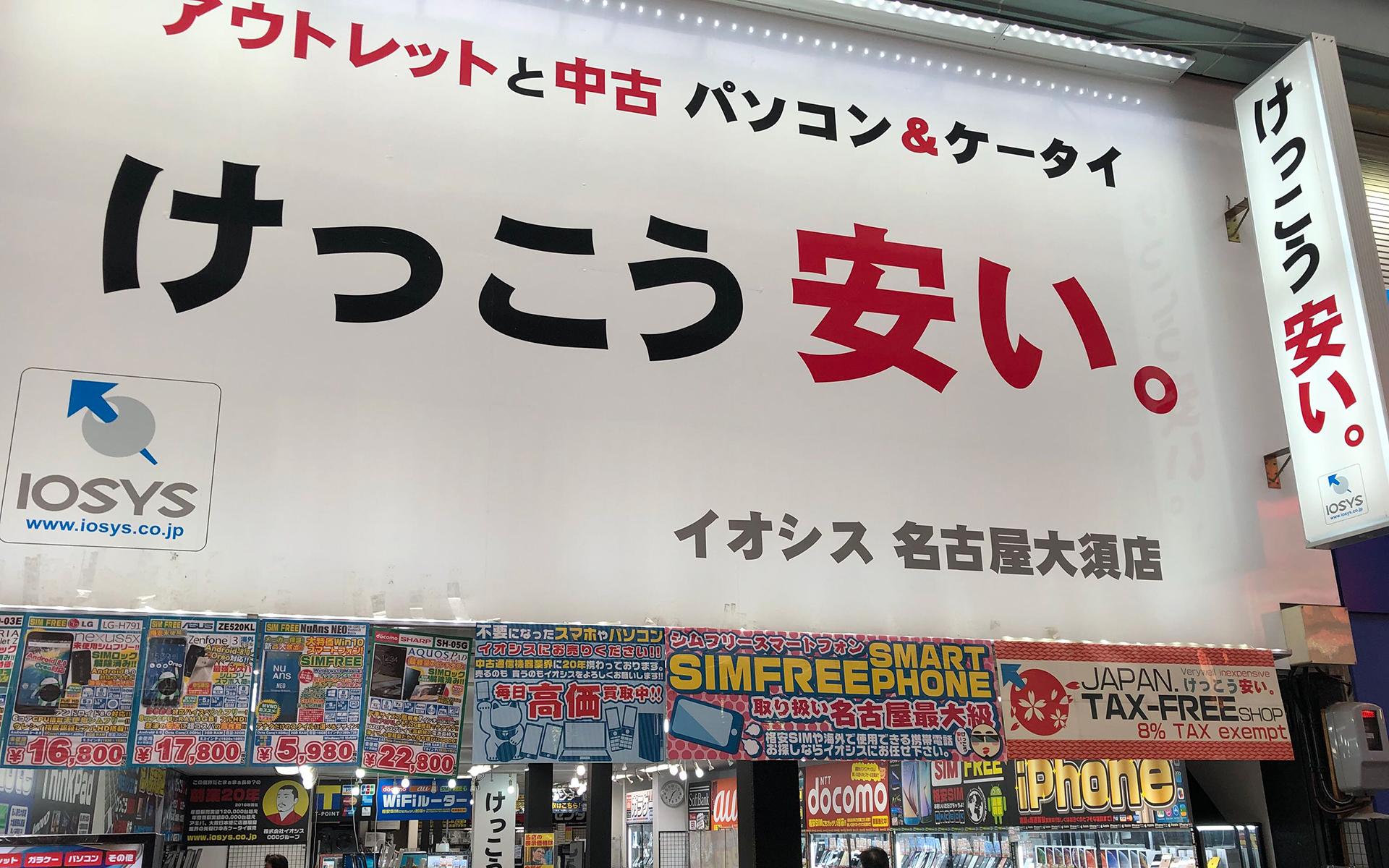 イオシス大須店