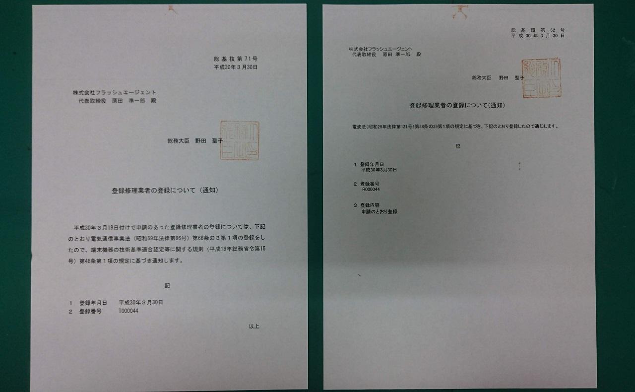 登録修理業者制度