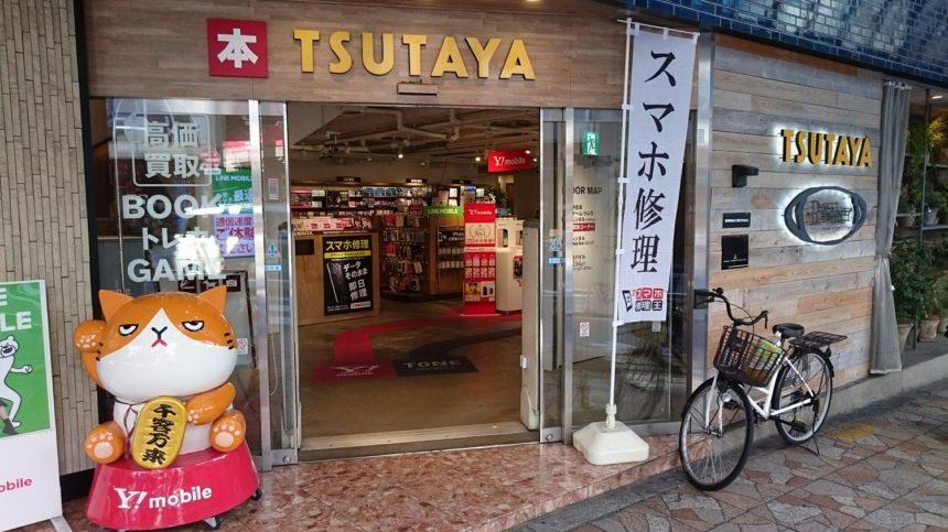 スマホ修理王 TSUTAYA北千住店がオープン 1
